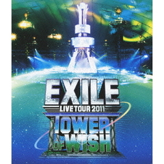 EXILE/EXILE LIVE TOUR 2011 TOWER OF WISH ~願いの塔~ <2枚組>(Blu-ray Disc)
