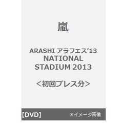 嵐/ARASHI アラフェス'13 NATIONAL STADIUM 2013<初回プレス分>(DVD)