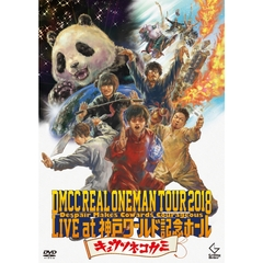 キュウソネコカミ/DMCC REAL ONEMAN TOUR 2018 -Despair Makes Cowards Courageous- Live at 神戸ワールド記念ホール