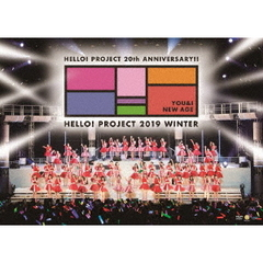 Hello! Project 20th Anniversary!! Hello! Project 2019 WINTER ~YOU & I~・~NEW AGE~(DVD)