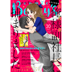 comic Berry's vol.20