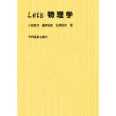 Let's物理学