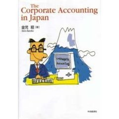 The corporate accounting in Japan