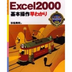 Excel2000基本操作早わかり