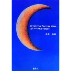 Mystery of success moon 月とツキの摩訶不思議学