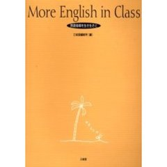 More English in class 英語指導を生き生きと