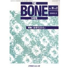 THE BONE Vol.19No.2(2005.3)