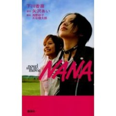 NANA Novel from the movie