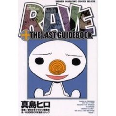 RAVE THE LAST GUIDEB