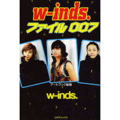 w‐inds.ファイル007