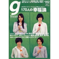 Tokyo graffiti New Generation Magazine #052(2009JANUARY) 特集・170人の幸福論