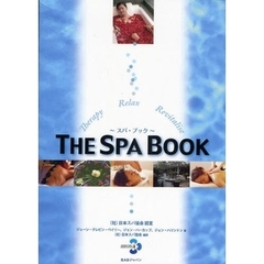 THE SPA BOOK スパ・ブック
