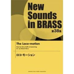 New Sounds in Brass NSB 第38集 ロコ・モーション