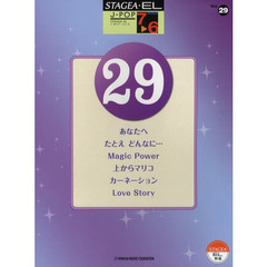 STAGEA・EL J-POP 7?6級 Vol.29