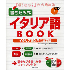 「Ciao! 」から始める 書き込み式イタリア語BOOK
