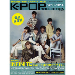 K-POP COLLECTION 2013-2014 (キネ旬ムック)