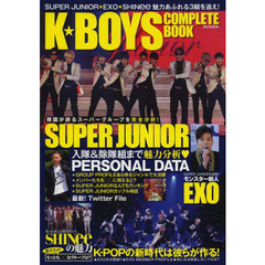 K★BOYS COMPLETE BOOK スーパーグループを完全分析!SUPER JUNIOR★EXO★SHINee
