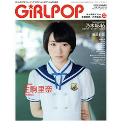 GiRLPOP 2015SUMMER
