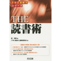 THE読書術