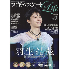 フィギュアスケートLife Figure Skating Magazine Vol.9