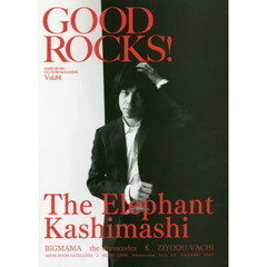GOOD ROCKS! GOOD MUSIC CULTURE MAGAZINE Vol.84