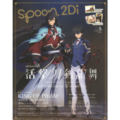 spoon.2Di vol.29