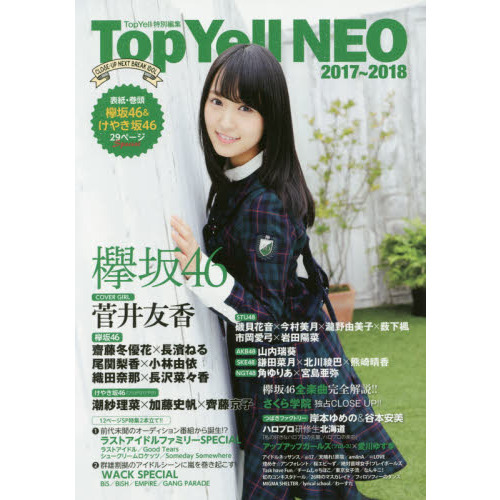 Top Yell NEO CLOSE-UP NEXT BREAK IDOL 2017~2018