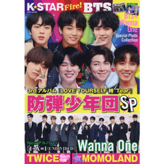 K★STAR Fire! 防弾少年団SP!Wanna One & TWICE & MOMOLANDも凝縮