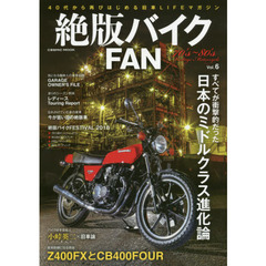 絶版バイクFAN 70's~80's Vintage Motorcycle Vol.6