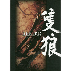SEKIRO:SHADOWS DIE TWICE Official Artworks
