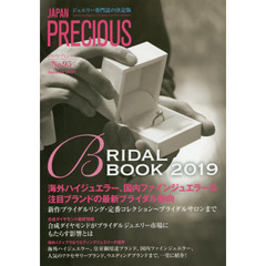 JAPAN PRECIOUS No.95 Autumn 2019 BRIDAL BOOK 2019