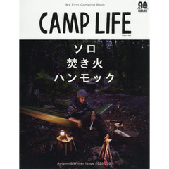 CAMP LIFE 2020-2021Autumn & Winter Issue ソロ焚き火ハンモック