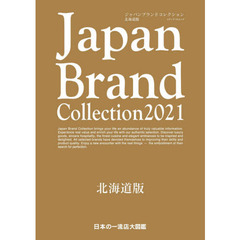 Japan Brand Collection 2021北海道版