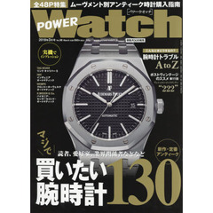 POWER Watch 2018年3月号