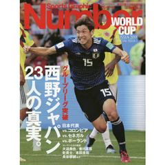 SportsGraphic Number 特別増刊号 グループリーグ突破 西野ジャパン23人の真実。