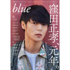 Audition blue 2019年6月号