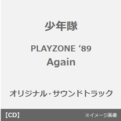 Again-MUSICAL PLAYZONE '89