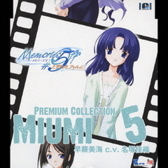 Memories Off #5 とぎれたフィルムPremium Collection5 Miumi C.V.名塚佳織