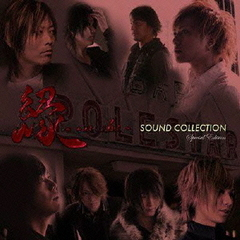 縁-enishi- SOUND COLLECTION(初回限定盤)