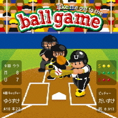 Take me out to the ball game~あの・・一緒に観に行きたいっス。お願いします!~(初回生産限定盤B)