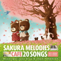 カフェで流れるSAKURA MELODIES 20 BEST SPRING JAZZ COVERS