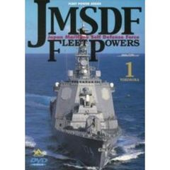 FLEET POWER SERIES JMSDF FLEET POWERS 1 -YOKOSUKA- 海上自衛隊の戦力 1 -横須賀-
