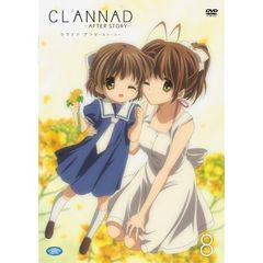 CLANNAD ~AFTER STORY~ 8 <通常版>