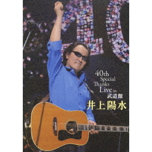 井上陽水/40th Special Thanks Live in 武道館