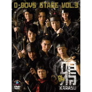 D-BOYS STAGE Vol.3 ~「鴉~KARASU~」-04~