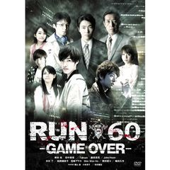 劇場版 RUN60 -GAME OVER-
