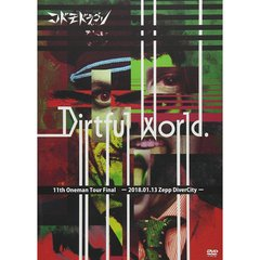 コドモドラゴン/11th Oneman Tour Final 「Dirtful World.」 ~2018.01.13 Zepp DiverCity~ 初回限定盤
