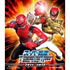 スーパー戦隊 V CINEMA & THE MOVIE Blu-ray 2011‐2013(Blu-ray Disc)