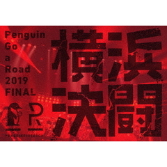 PENGUIN RESEARCH/Penguin Go a Road 2019 FINAL 「横浜決闘」 通常盤(Blu-ray)