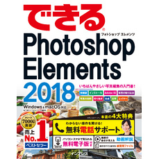 できるPhotoshop Elements 2018 Windows&macOS対応